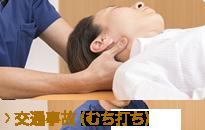 交通事故治療(むち打ち)