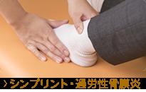 シンスプリント・過労性骨膜炎